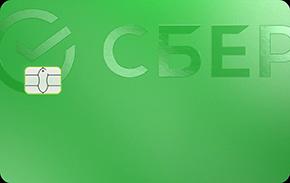 Сбербанк - Дебетовая карта Классическая