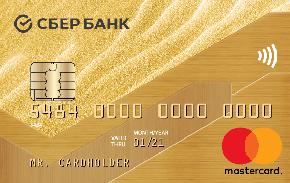 Сбербанк - Золотая карта