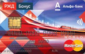 Альфа-банк дебетовая РЖД бонус