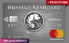 Банк Русский Стандарт - Кредитная карта Platinum