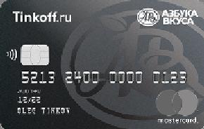 Tinkoff Азбука Вкуса Кредитная