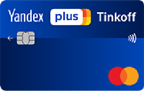 Tinkoff Яндекс.Плюс Кредитная