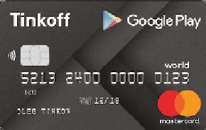 Tinkoff Google Play Кредитная карта