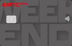 МТС Банк - Кредитная карта Деньги Weekend