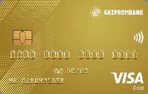 Газпромбанк Умная карта Кредитная