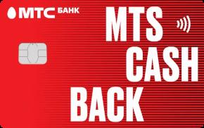 MTS CashBack Кредитная карта