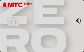 МТС Банк - Кредитная карта Деньги Zero